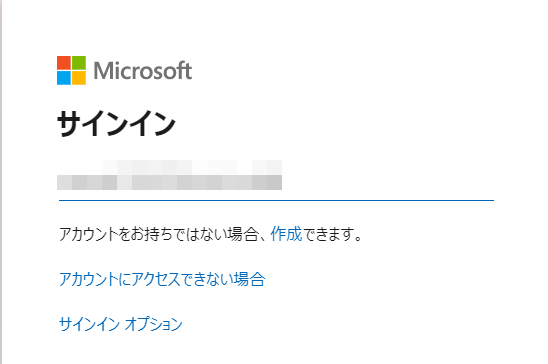 microsoftアカウントログイン