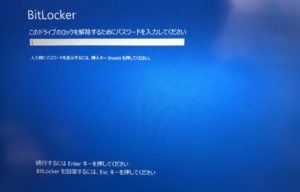 BitLocker回復キーを求められる