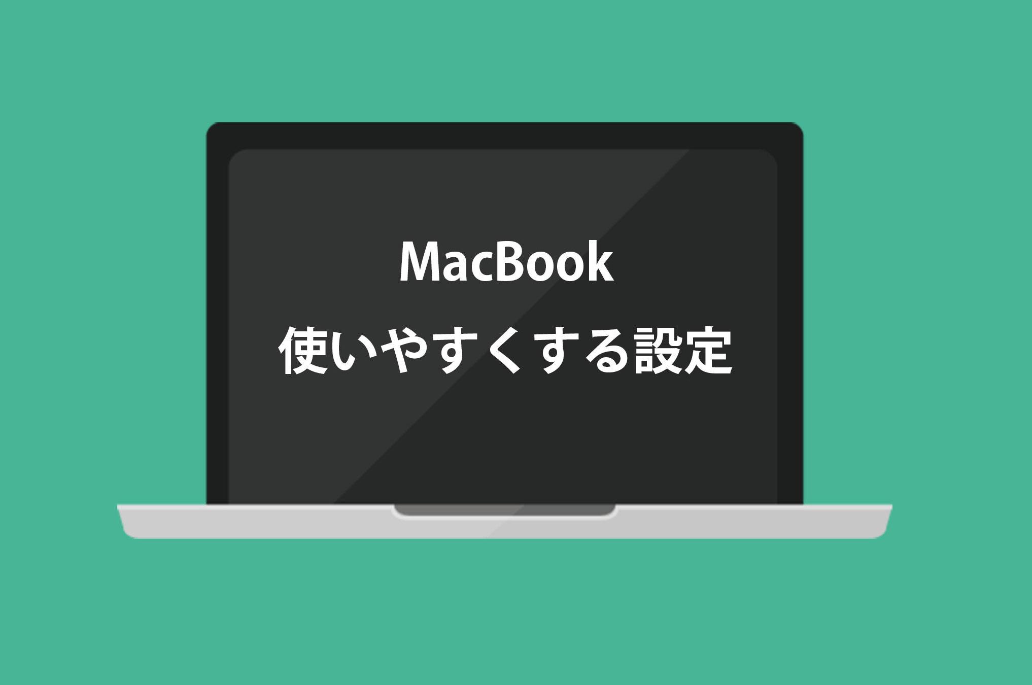 macbookのおすすめ設定