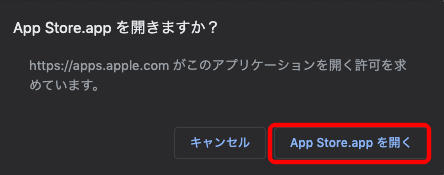 app storeを開きますか