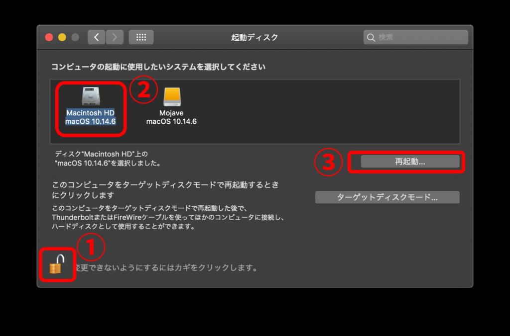 内蔵ディスクを選択
