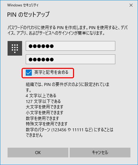 PINのセットアップ
