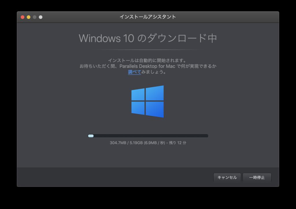 windows10ダウンロード中