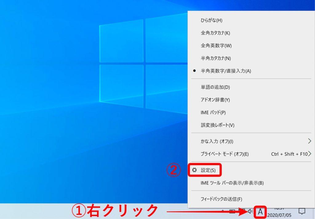 Microsoft IME設定呼び出し