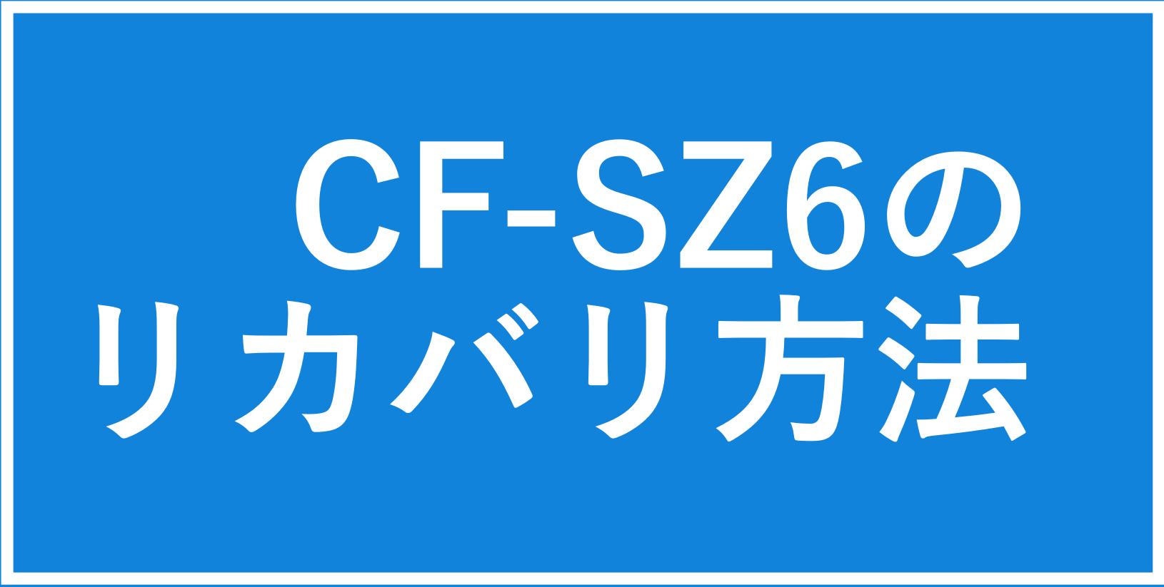 CF-SZ6のリカバリ方法