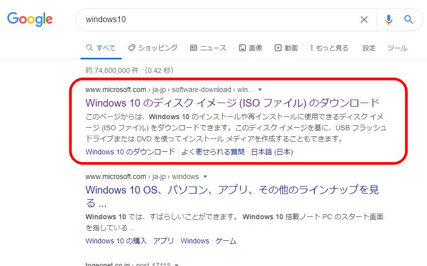 windows10検索画面