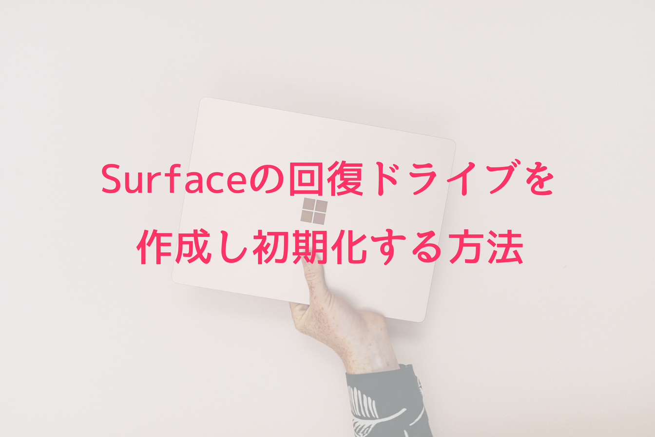 surface初期化