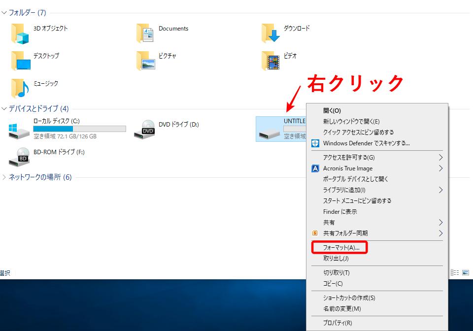 USBメモリ右クリック
