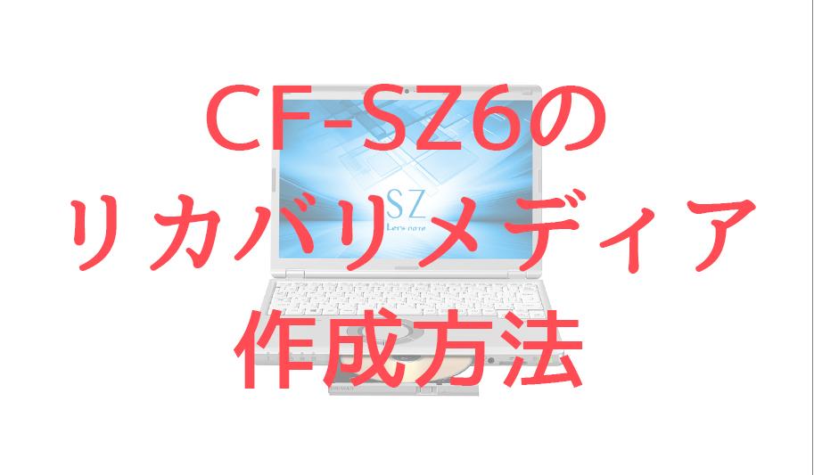 レッツノート「CF-SZ6」のリカバリメディア作成方法