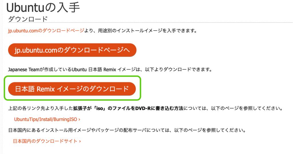 日本語remix