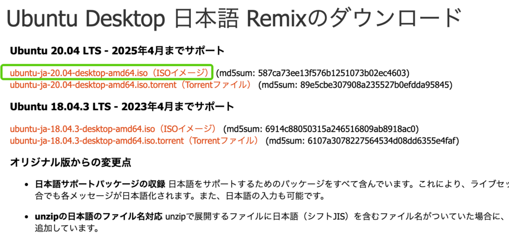 ubuntu20.04のiso