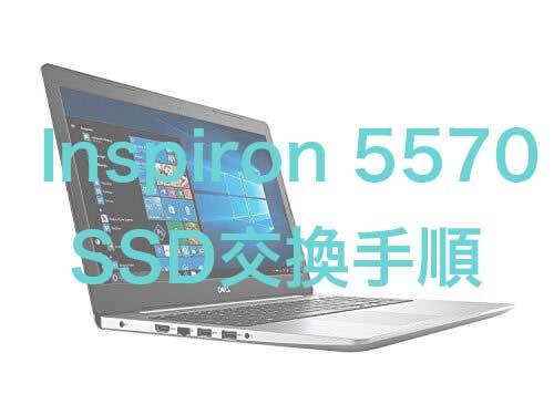 DELL Inspiron 15 5570のメモリ増設とSSD交換方法