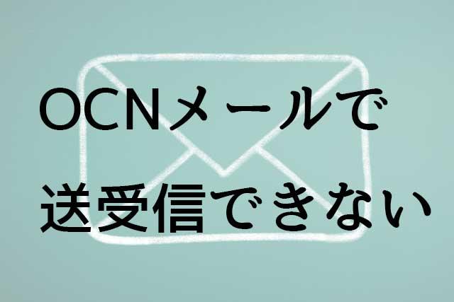OCNメールで送受信できなくなったときの対処法