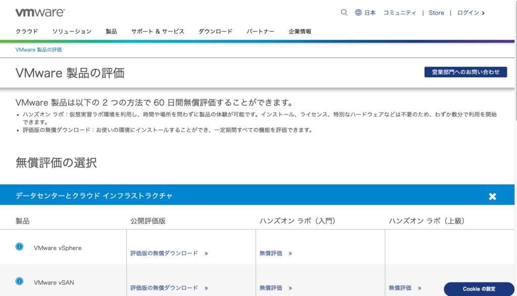 Chromeでの表示ページ