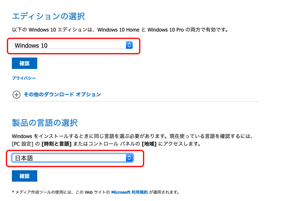 windows10のisoイメージダウンロード
