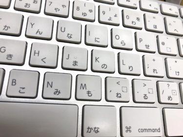 掃除に便利!Macキーボードを一時的に無効にするソフト「KeyboardCleanTool」