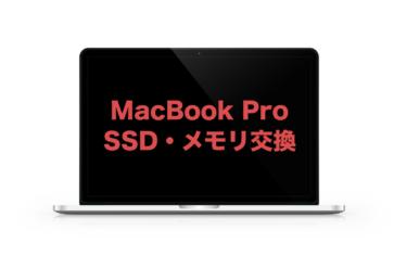 MacBook Pro(Mid 2012まで)のSSD交換とメモリ増設