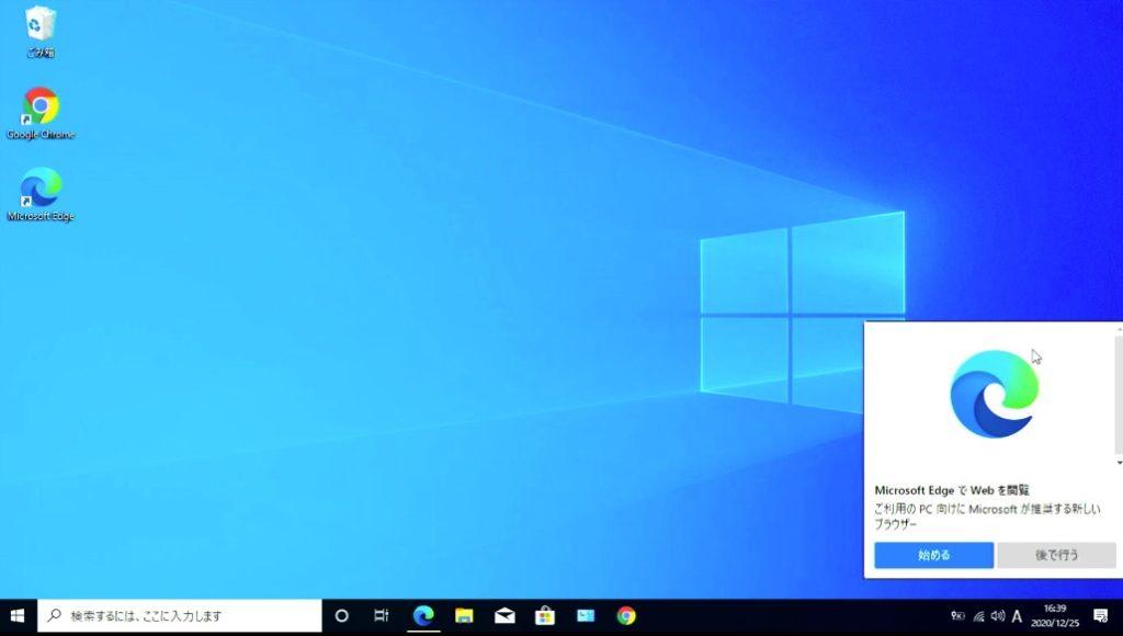 Windows10アップグレード完了