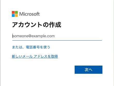 マイクロソフトアカウントの作成画面
