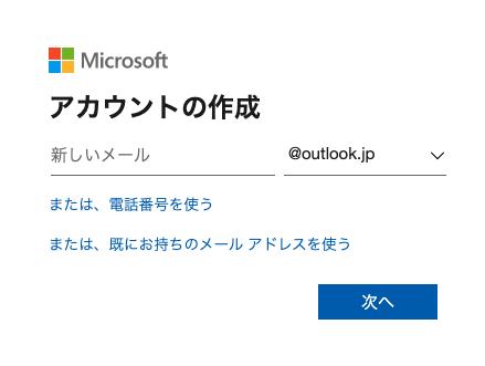マイクロソフトアカウントの新規取得画面