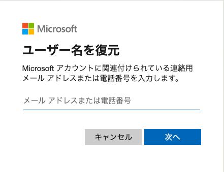 マイクロソフトアカウント、ユーザー名を復元ページ