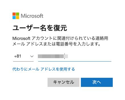 マイクロソフトアカウント、のユーザー名を電話番号で復元