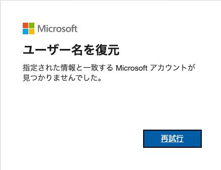 マイクロソフトアカウントと関連付けられていない場合の画面