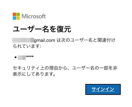 マイクロソフトアカウントと関連付けされたユーザー名が表示