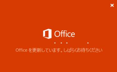 「Officeを更新しています」と表示され起動しないときの対処法