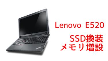 Lenovo E520の分解・SSD換装・メモリ増設