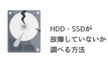 HDDやSSDが故障しているかを調べる方法