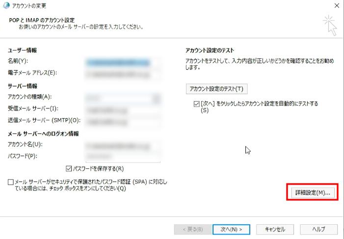 メールの設定情報が表示