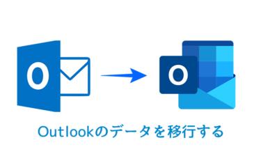 新しいパソコンにOutlookのデータを移行・設定する方法