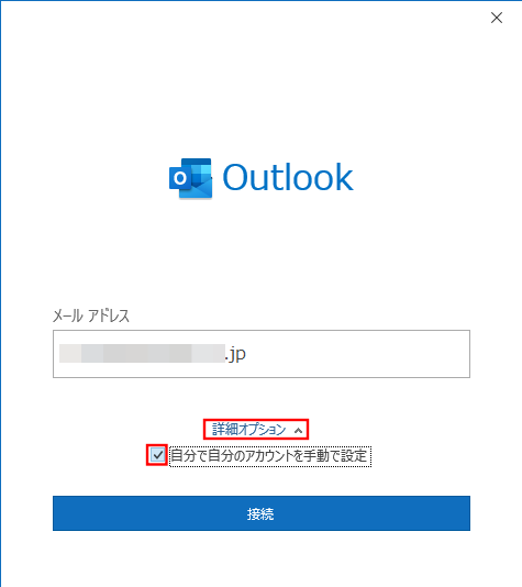 outlookメールアドレスを入力