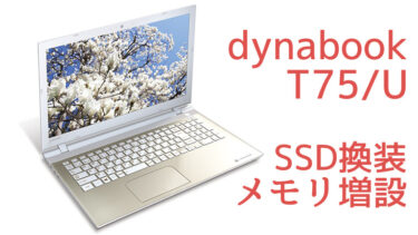 dynabook T75/Uの分解・SSD換装・メモリ増設