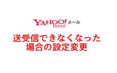 Yahooメールの送受信ができなくなった場合の設定確認