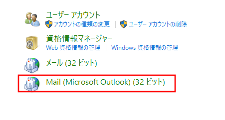 Outlook Mail 32ビットを開く