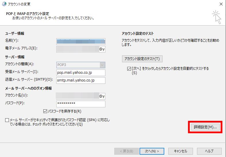 Outlookアカウントの変更画面