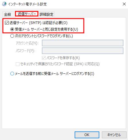 送信サーバーの認証設定