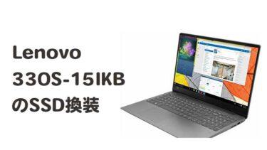 Lenovo 330S-15IKBのSSD換装【高速化】