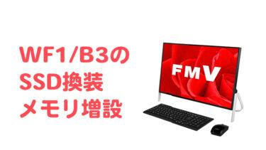 FUJITSU WF1/B3 (FMVWB3F1B)のSSD換装とメモリ増設