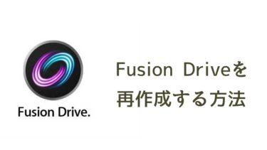 MacのFusion Driveを再構築する