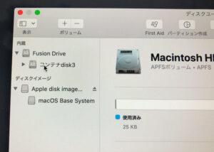 Fusion Driveが作られてるか確認
