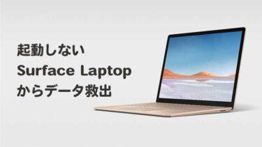 起動しないSurface Laptop3からデータを取り出す