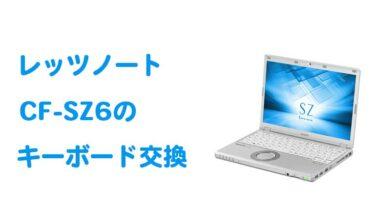 レッツノート CF-SZ6のキーボード交換