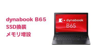 dynabook B65のSSD換装とメモリ増設【高速化】