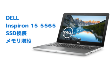 DELL Inspiron 15 5565のSSD換装・メモリ増設【高速化】