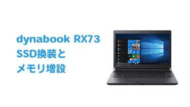 dynabook RX73のSSD換装とメモリ増設【高速化】