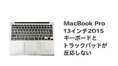 MacBook Pro(13インチ Early 2015)のキーボードとトラックパッドが反応しないときの修理方法