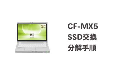 レッツノート CF-MX5のSSD交換・分解手順【パナソニック】